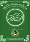 Quran-e-Karim with Urdu Translation by Maulana Fateh Muhammad Jalandhri