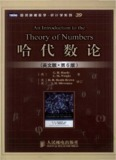 An introduction to the theory of numbers