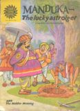 Amar Chitra Katha 266: Manduka :The Lucky Astrologer
