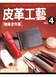 The Leather Craft Vol.4 Hand Sewing Leather Craft With Odds and Ends 皮革工藝 Vol.4 隨身皮件篇 [手軽で簡単 ハギレで作る