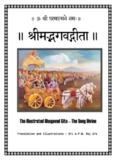 The Illustrated Bhagavad Gita – The Song Divine